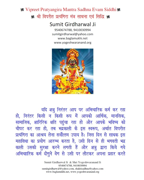 Vipreet Pratyangira Mantra Sadhna Evam Siddhi & Puja Vidhi in Hindi Part 1