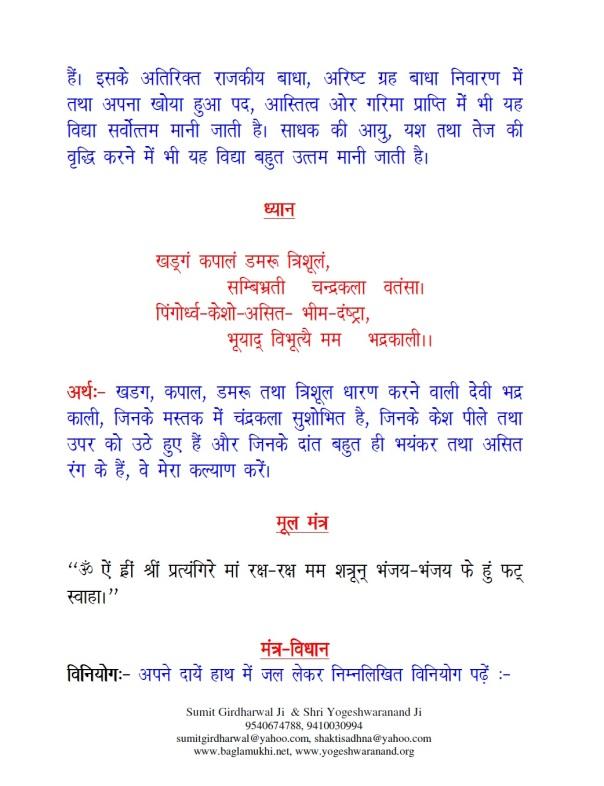 Vipreet Pratyangira Mantra Sadhna Evam Siddhi & Puja Vidhi in Hindi Part 2