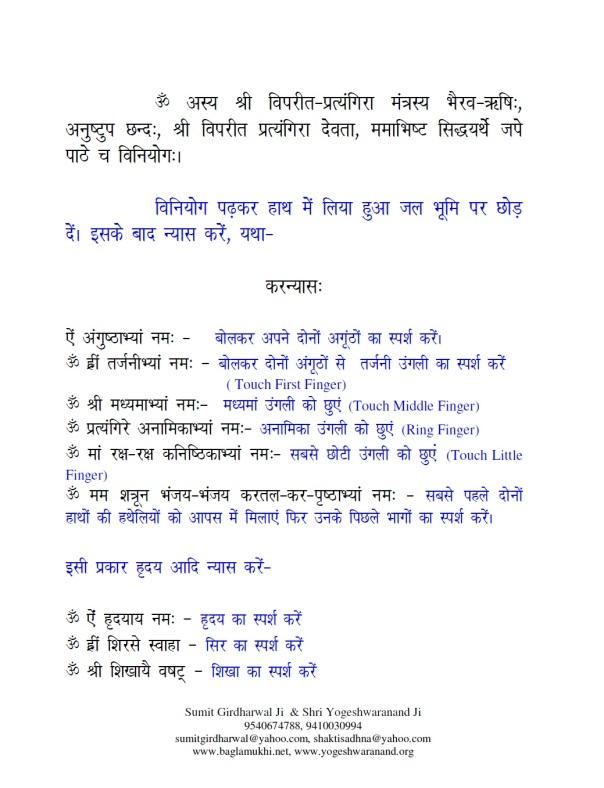Vipreet Pratyangira Mantra Sadhna Evam Siddhi & Puja Vidhi in Hindi Part 3