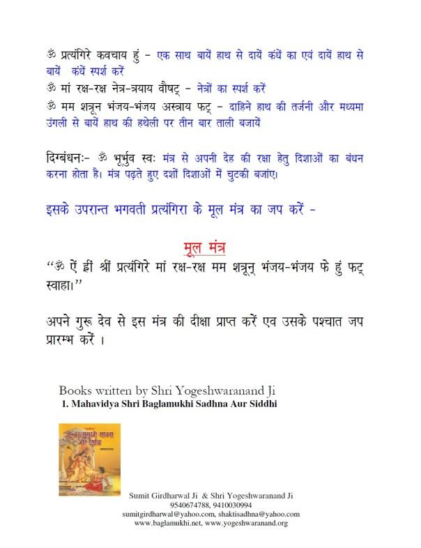 Vipreet Pratyangira Mantra Sadhna Evam Siddhi & Puja Vidhi in Hindi Part 4