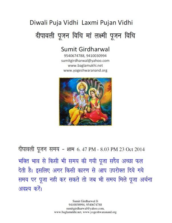 Diwali Puja Vidhi Ma Laxmi Pujan Vidhi in Hindi Pdf Part 1