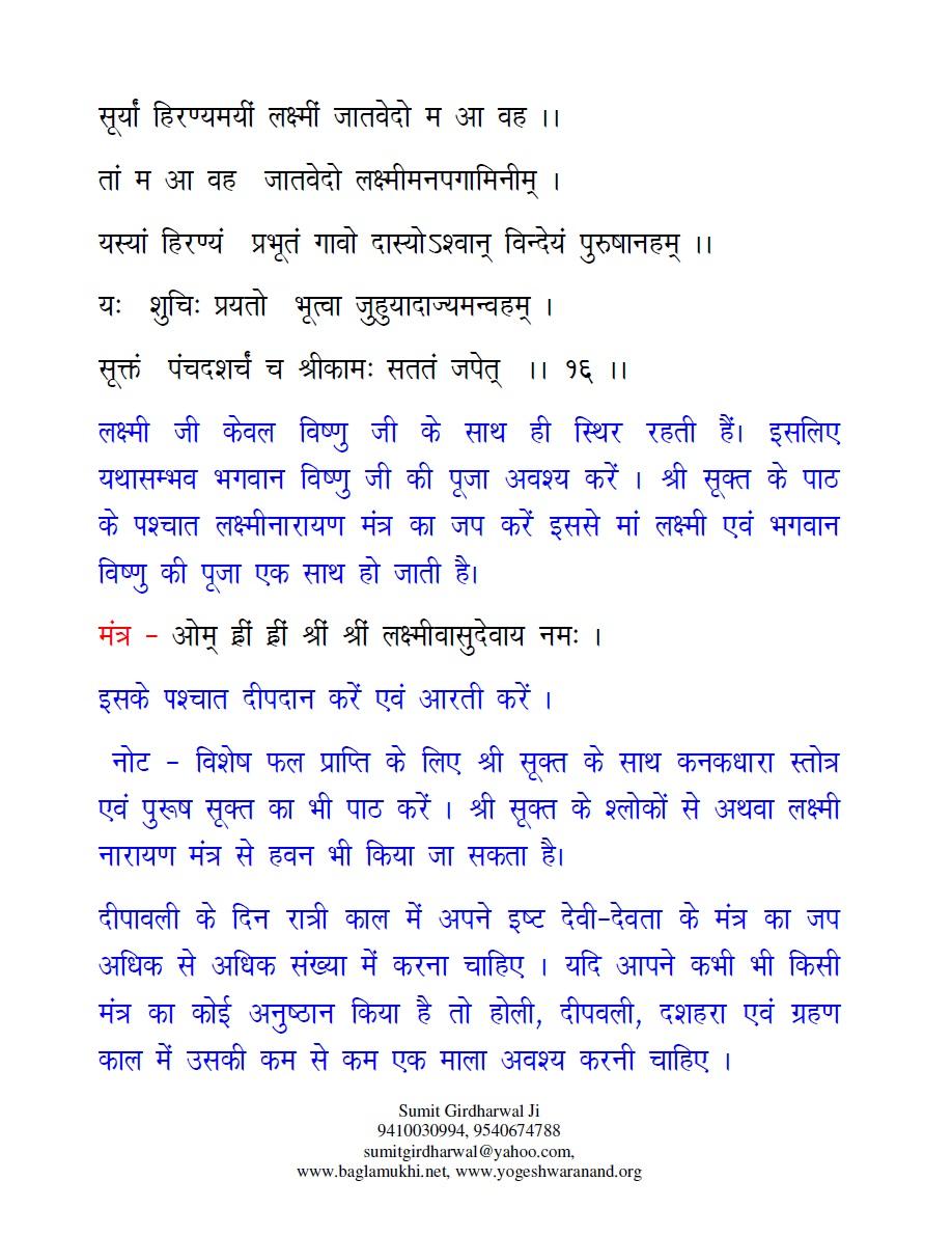 Laxmi ji ki pooja vidhi in hindi