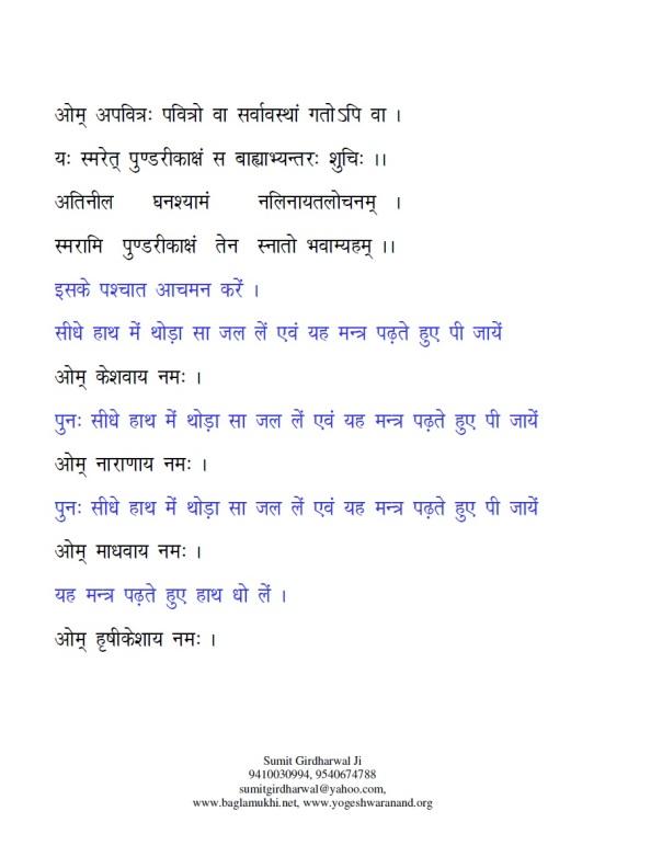 Diwali Puja Vidhi Ma Laxmi Pujan Vidhi in Hindi Pdf Part 3