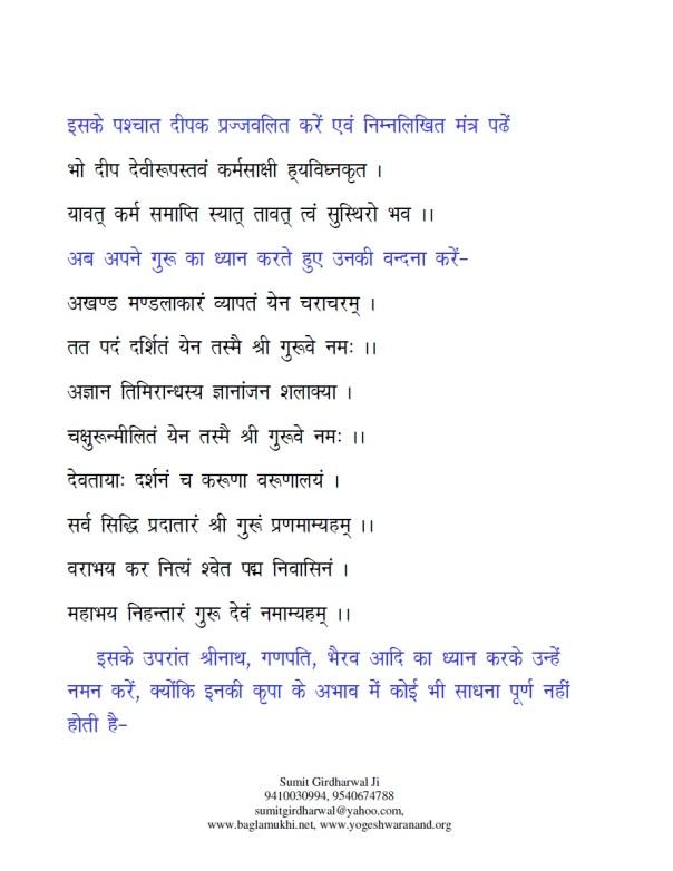 Diwali Puja Vidhi Ma Laxmi Pujan Vidhi in Hindi Pdf Part 5