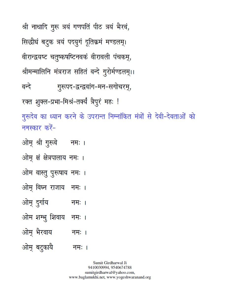 Pdf in laxmi chalisa hindi