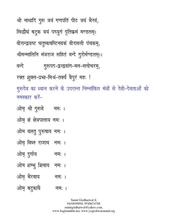 Diwali Puja Vidhi Ma Laxmi Pujan Vidhi in Hindi Pdf Part 6
