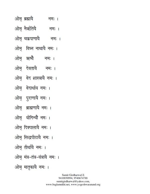 Diwali Puja Vidhi Ma Laxmi Pujan Vidhi in Hindi Pdf Part 7