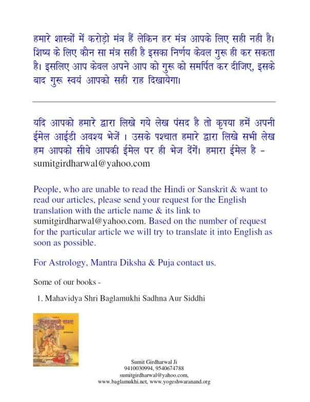Pashupatastra Mantra Sadhna Evam Siddhi in Hindi and Sanskrit Part 5