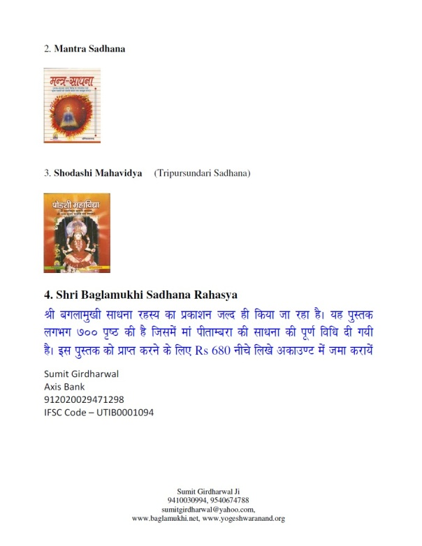 Pashupatastra Mantra Sadhna Evam Siddhi in Hindi and Sanskrit Part 6