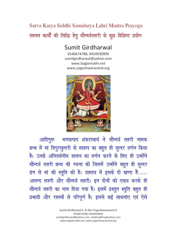 Sarva Karya Siddhi Saundarya Lahri Prayoga in Hindi Pdf 1
