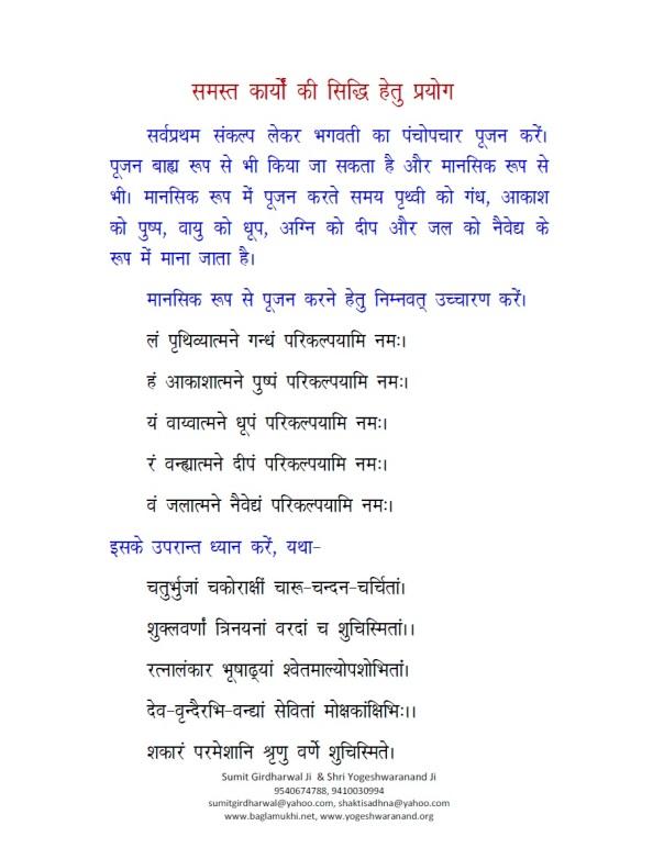 Sarva Karya Siddhi Saundarya Lahri Prayoga in Hindi Pdf 3