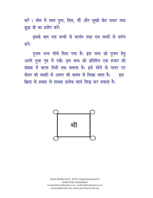 Sarva Karya Siddhi Saundarya Lahri Prayoga in Hindi Pdf 6