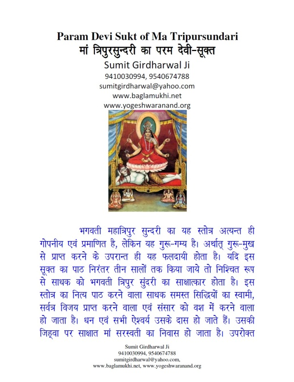 Param Devi Sukt of Ma TripuraSundari Mantra and Stotra for Money & Wealth Part 1