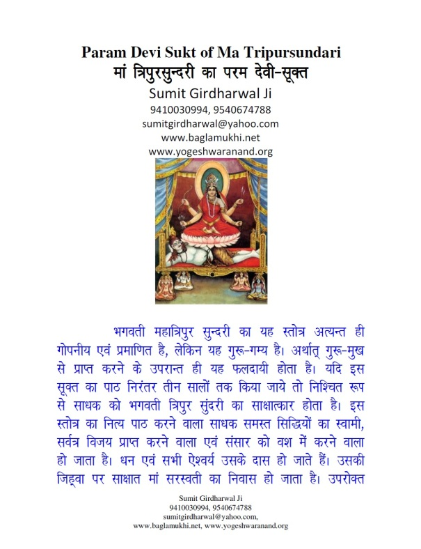 mantra to attract wealth Archives - Secret of Mantra Tantra