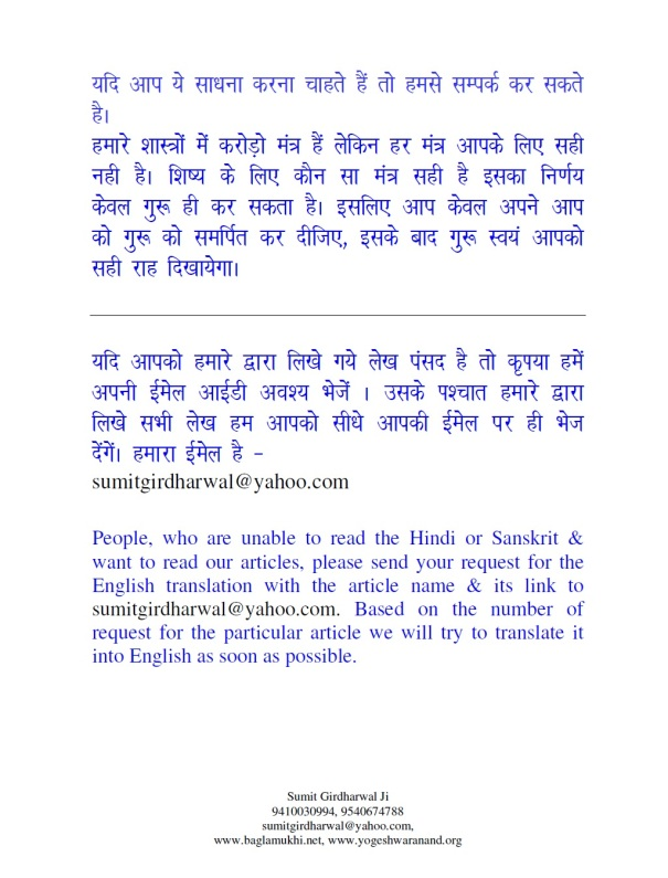 Param Devi Sukt of Ma TripuraSundari Mantra and Stotra for Money & Wealth Part 5