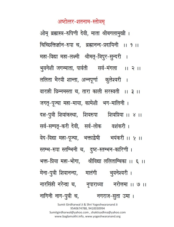 Baglamukhi Pitambara Ashtottar Shatnam Stotram in Hindi and Sanskrit Pdf Download Part 2