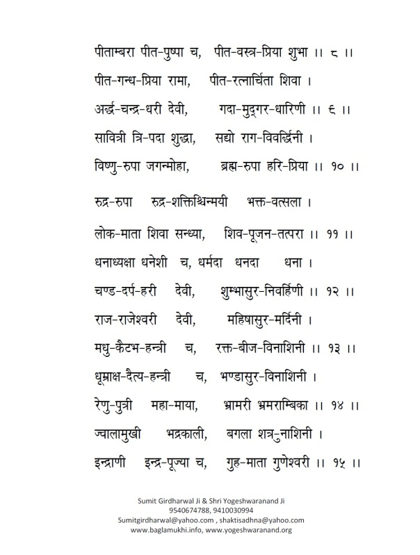 Baglamukhi Pitambara Ashtottar Shatnam Stotram in Hindi and Sanskrit Pdf Download Part 3