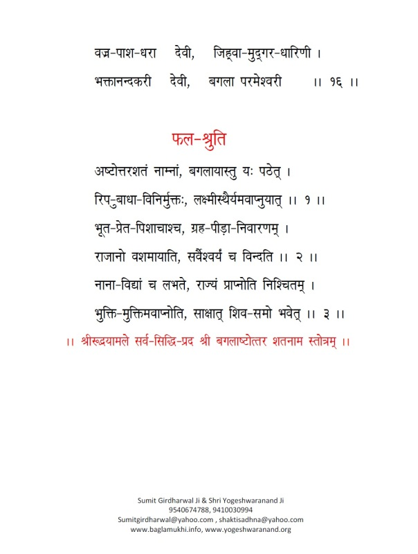 Baglamukhi Pitambara Ashtottar Shatnam Stotram in Hindi and Sanskrit Pdf Download Part 4