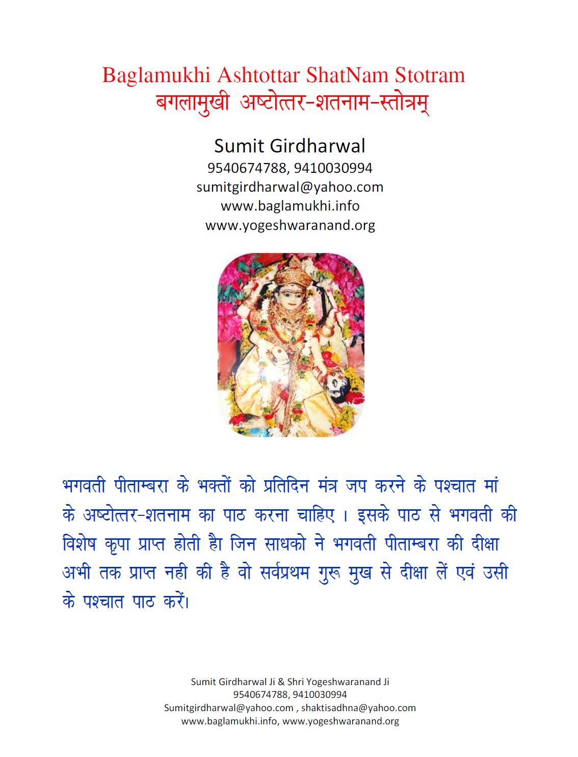 Kavach Pdf Sanskrit In Durga Shri Download