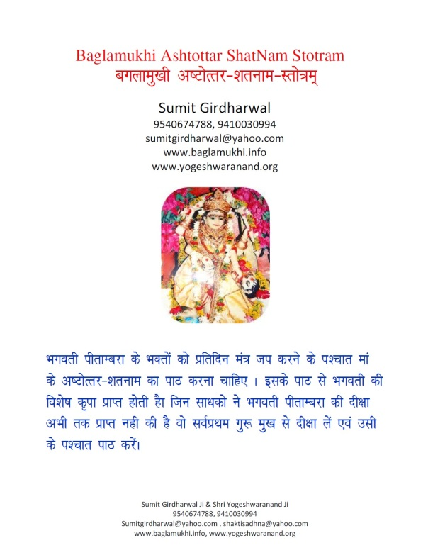 Baglamukhi Pitambara Ashtottar Shatnam Stotram in Hindi and Sanskrit Pdf Download