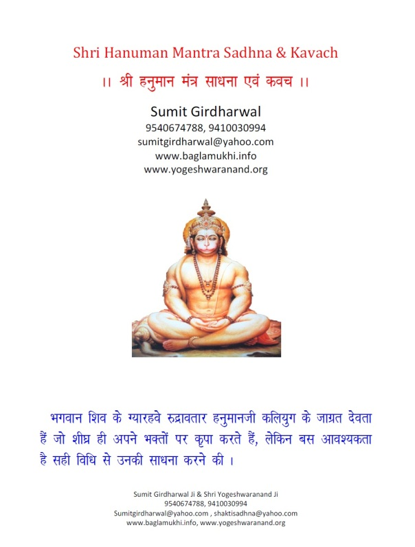 Very Powerful Hanuman Mantra Sadhana in Hindi & Maruti Hanuman Kavch Part 1