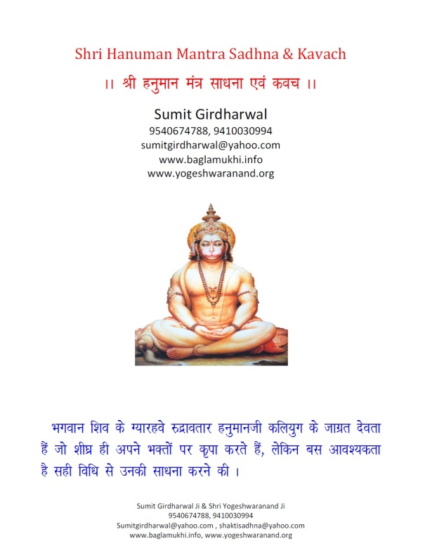 Very Powerful Hanuman Mantra Sadhna and Maruti Kavach in Hindi Pdf