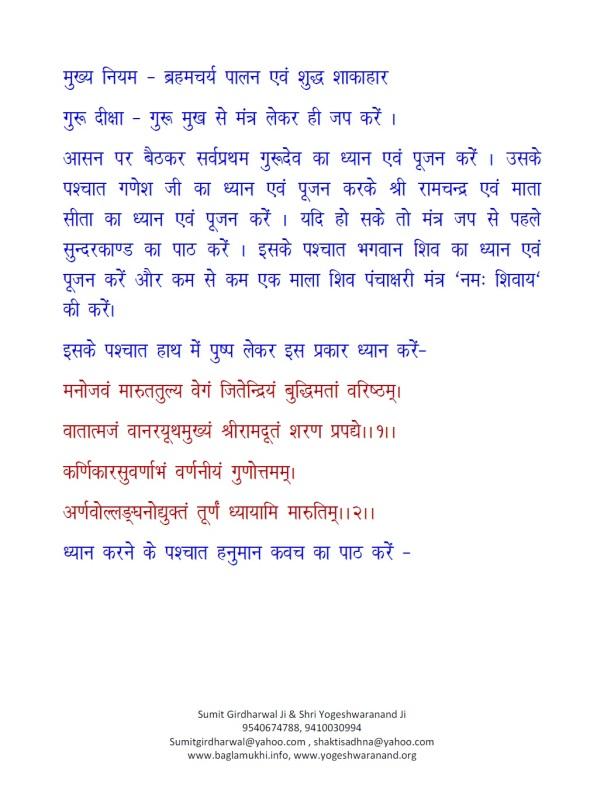 Very Powerful Hanuman Mantra Sadhana in Hindi & Maruti Hanuman Kavch Part 3