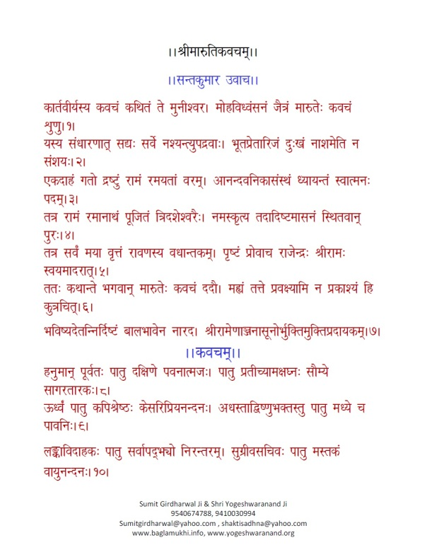 Very Powerful Hanuman Mantra Sadhana in Hindi & Maruti Hanuman Kavch Part 4