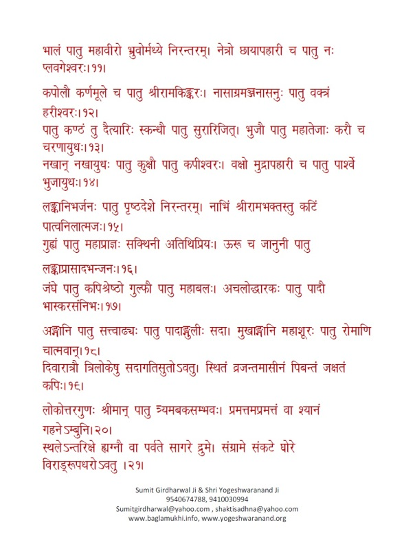 Very Powerful Hanuman Mantra Sadhana in Hindi & Maruti Hanuman Kavch Part 5