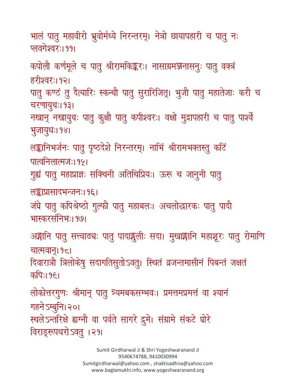 dakshina kali mantra pdf free