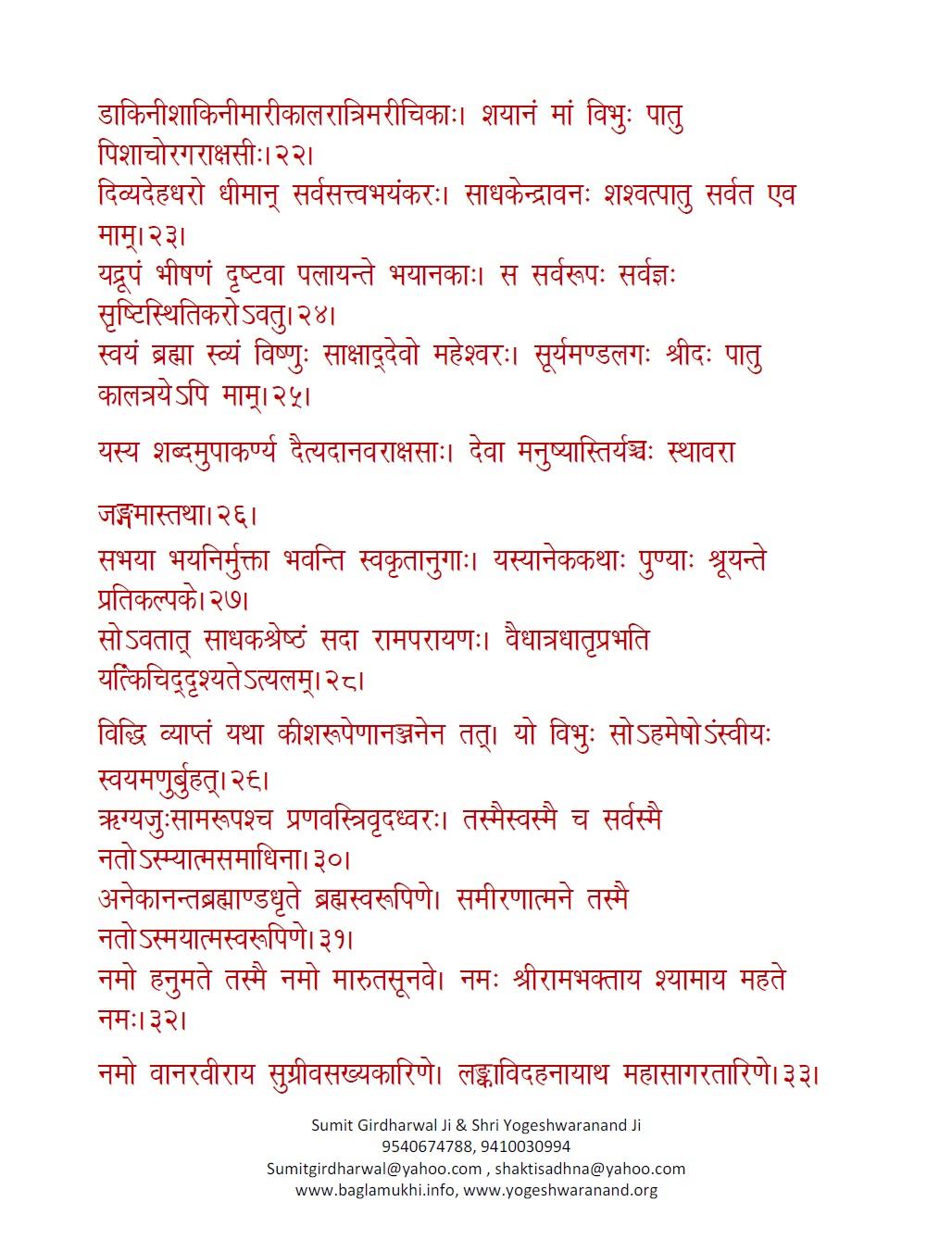 bhimrupi maruti stotra pdf free
