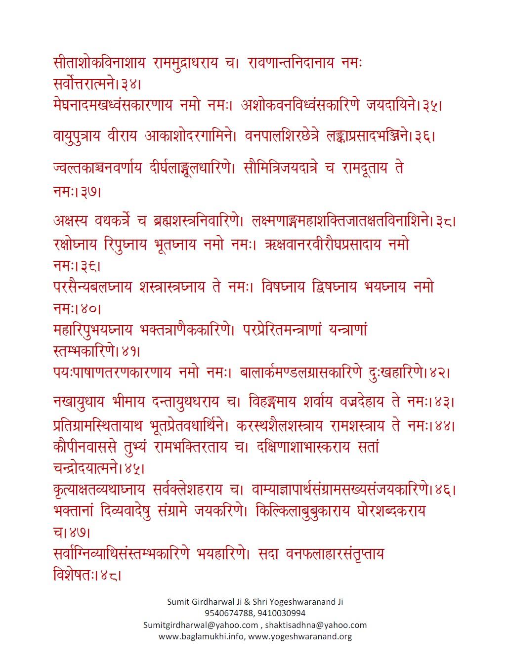 Hanuman Mantra Sadhana Evam Siddhi Archives - Secret of
