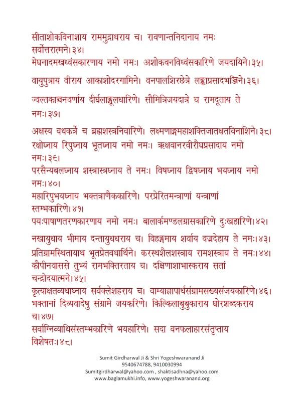 Very Powerful Hanuman Mantra Sadhana in Hindi & Maruti Hanuman Kavch Part 7