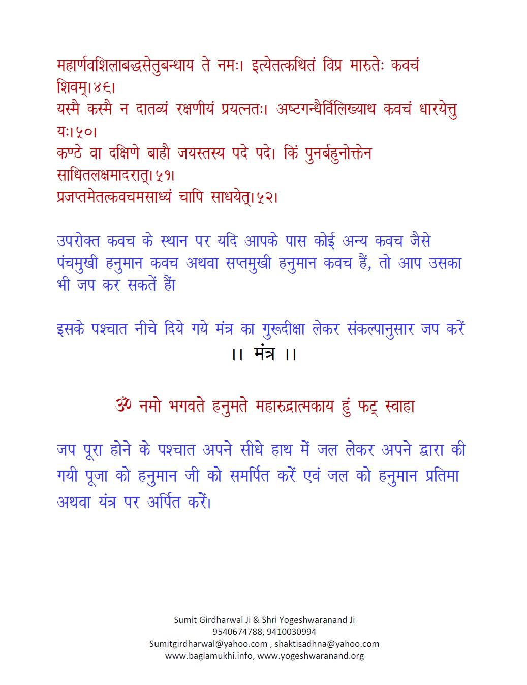 Very Powerful Hanuman Mantra Sadhna and Maruti Kavach in Hindi Pdf