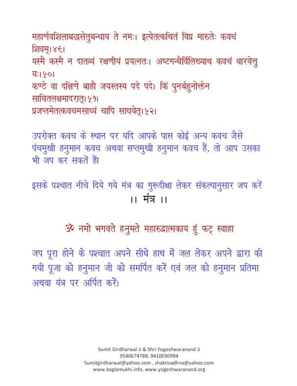 Very Powerful Hanuman Mantra Sadhana in Hindi & Maruti Hanuman Kavch Part 8