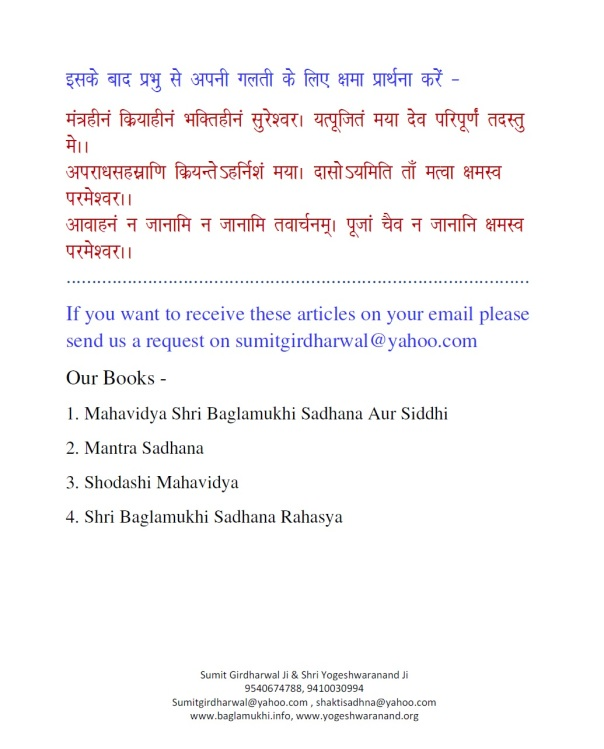 Very Powerful Hanuman Mantra Sadhana in Hindi & Maruti Hanuman Kavch Part 9
