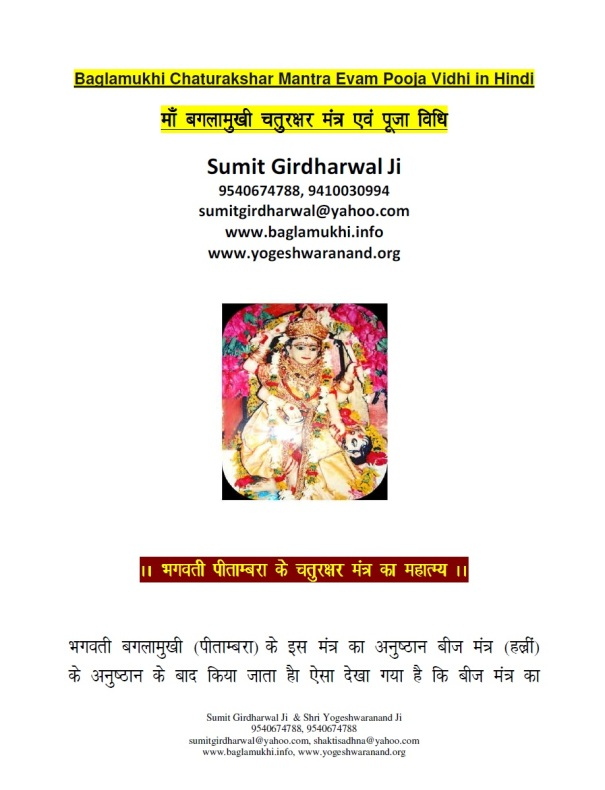 Baglamukhi Chaturakshara Mantra, Pooja, Anusthaan & Homam Vidhi in Hindi & English