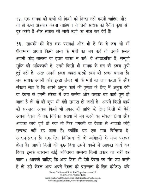 Baglamukhi-Chaturakshar-Mantra-to-win-court-case-in-hindi-with-tarpan-marjan-and-detailed-puja-vidhi-part-10