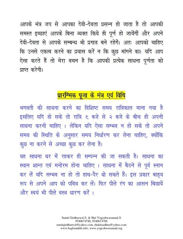 Baglamukhi-Chaturakshar-Mantra-to-win-court-case-in-hindi-with-tarpan-marjan-and-detailed-puja-vidhi-part-11