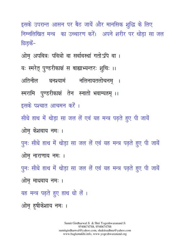Baglamukhi-Chaturakshar-Mantra-to-win-court-case-in-hindi-with-tarpan-marjan-and-detailed-puja-vidhi-part-12