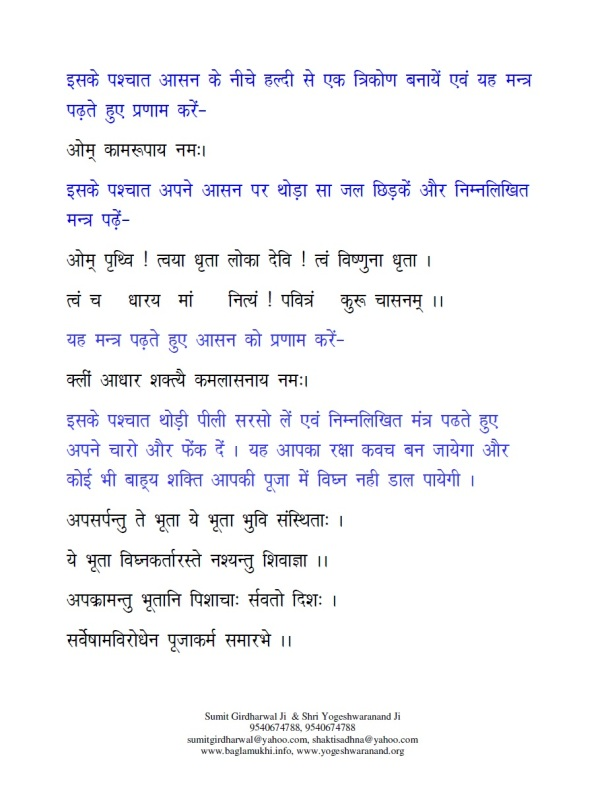 Baglamukhi-Chaturakshar-Mantra-to-win-court-case-in-hindi-with-tarpan-marjan-and-detailed-puja-vidhi-part-13