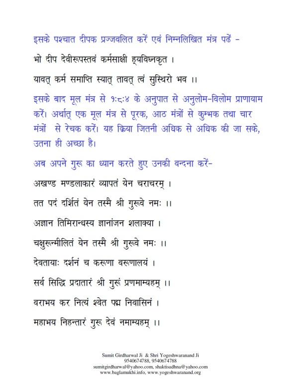 Baglamukhi-Chaturakshar-Mantra-to-win-court-case-in-hindi-with-tarpan-marjan-and-detailed-puja-vidhi-part-14