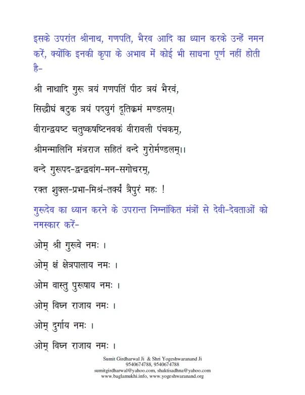 Baglamukhi-Chaturakshar-Mantra-to-win-court-case-in-hindi-with-tarpan-marjan-and-detailed-puja-vidhi-part-15