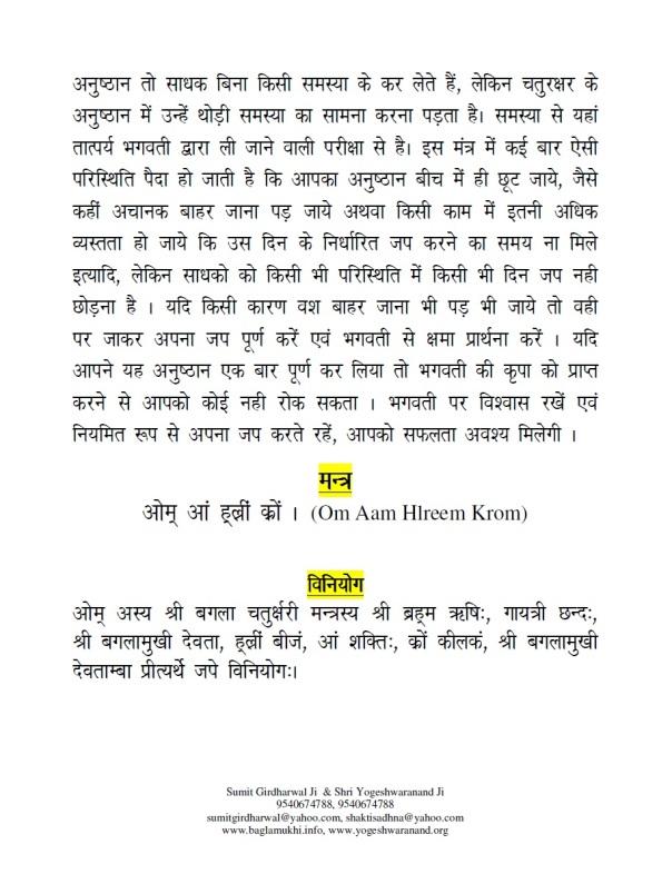 Baglamukhi-Chaturakshar-Mantra-to-win-court-case-in-hindi-with-tarpan-marjan-and-detailed-puja-vidhi-part-2