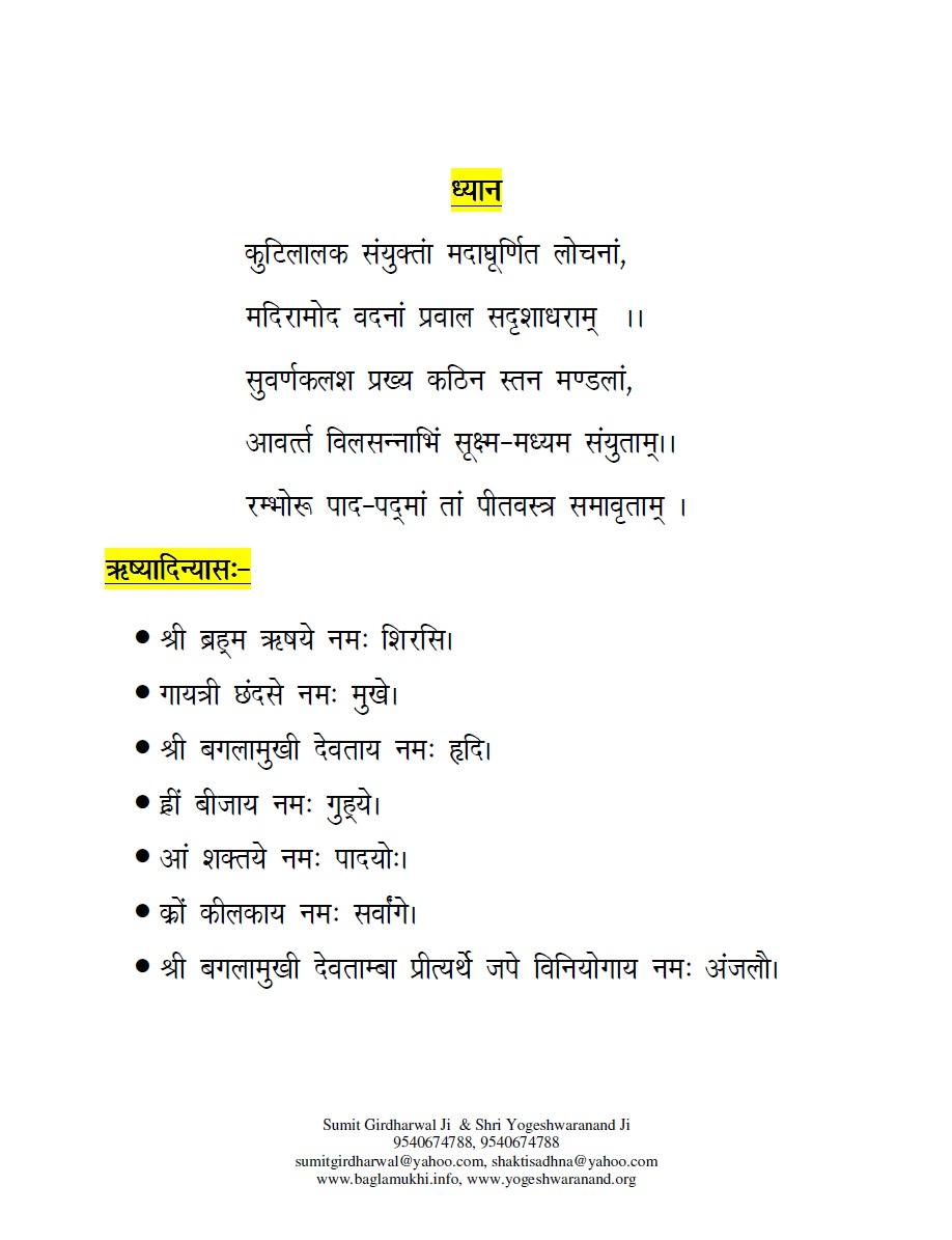 Baglamukhi Chaturakshar Mantra Evam Pooja Vidhi in Hindi Pdf