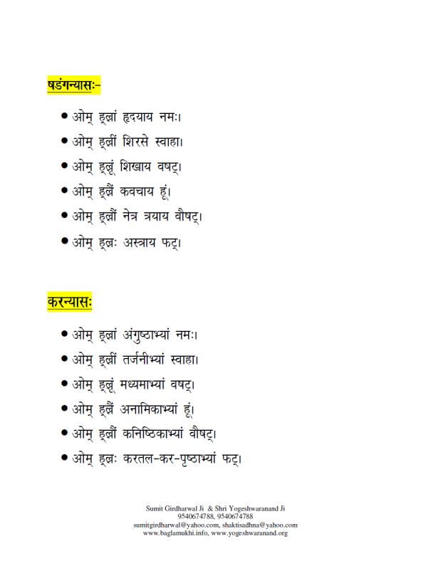 Baglamukhi-Chaturakshar-Mantra-to-win-court-case-in-hindi-with-tarpan-marjan-and-detailed-puja-vidhi-part-4