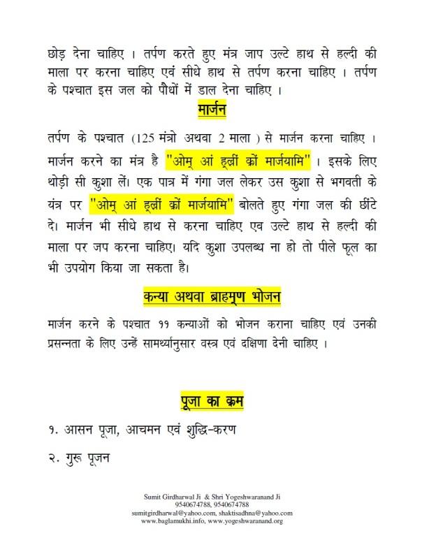 Baglamukhi-Chaturakshar-Mantra-to-win-court-case-in-hindi-with-tarpan-marjan-and-detailed-puja-vidhi-part-7