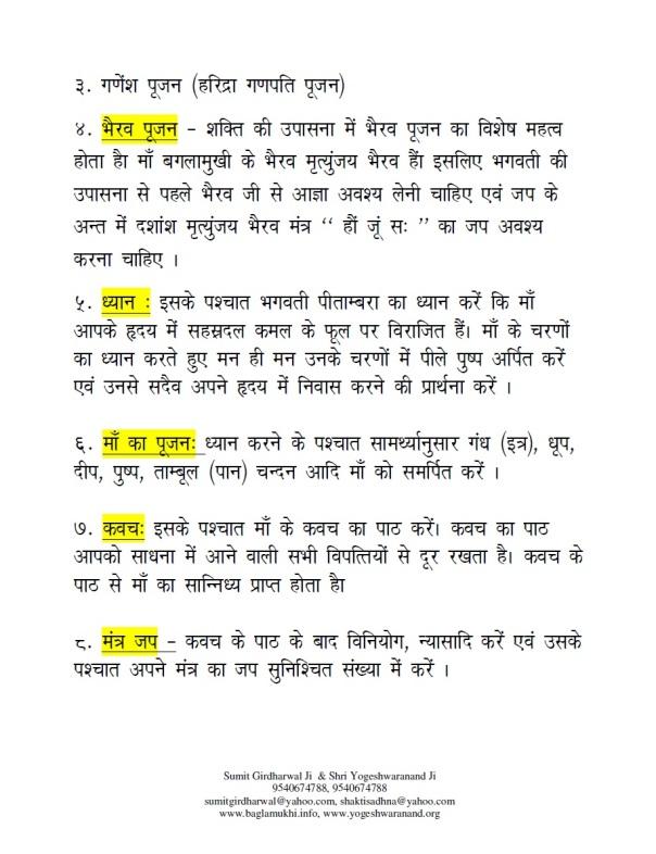 Baglamukhi-Chaturakshar-Mantra-to-win-court-case-in-hindi-with-tarpan-marjan-and-detailed-puja-vidhi-part-8