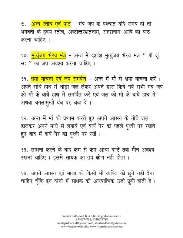 Baglamukhi-Chaturakshar-Mantra-to-win-court-case-in-hindi-with-tarpan-marjan-and-detailed-puja-vidhi-part-9