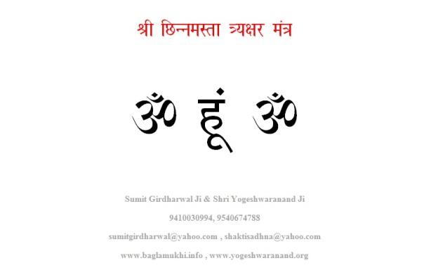Chinnamasta Triyakshara Mantra
